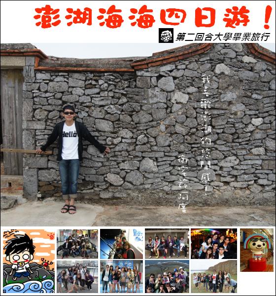 第二回合大學畢業旅行》澎湖海海四日遊.最終日.這樣算正常嗎?