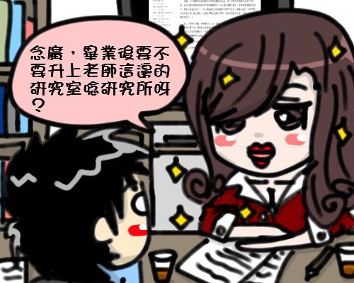 《鬼島服務業》第一章 女王樣教授的誘惑(1)