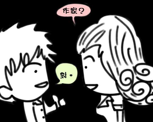 《鬼島服務業》第一章 女王樣教授的誘惑(3)