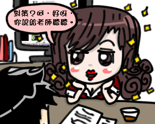 《鬼島服務業》第一章 女王樣教授的誘惑(4)