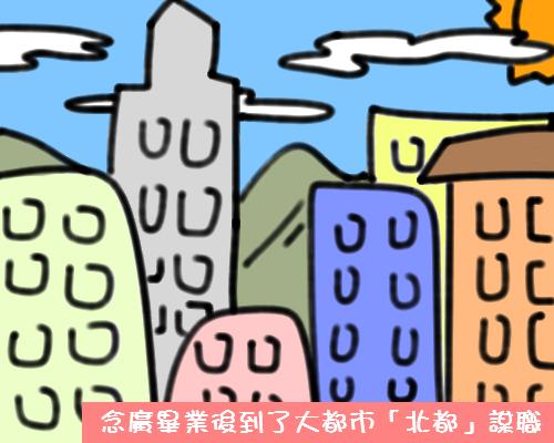《鬼島服務業》第二章 這裡是鬼島(1)