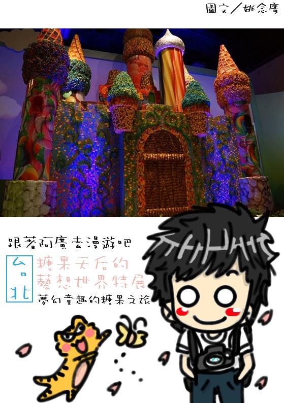 台北.糖果天后的藝想世界特展.跟著阿廣去漫遊吧