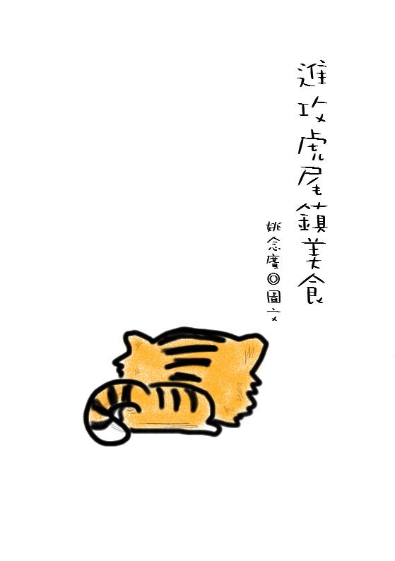 進攻虎尾鎮美食(・ω・ノ)ノ