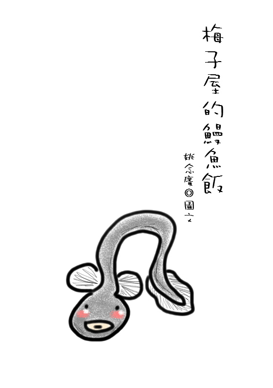 梅子屋的鰻魚飯