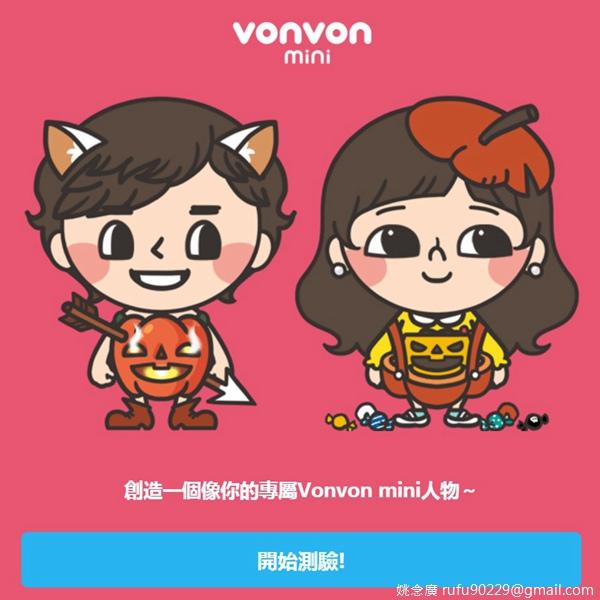 想要自己的Q版人物但不會畫怎麼辦?試試免費的「vonvon mini」!