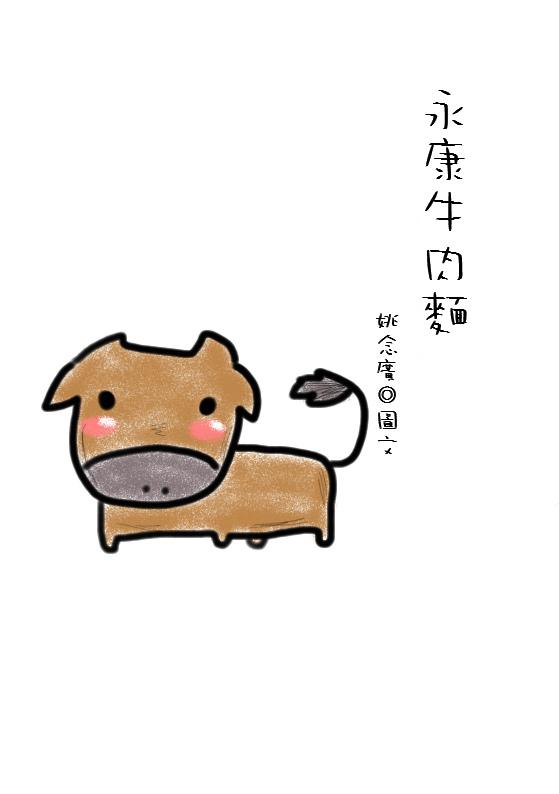 永康牛肉麵