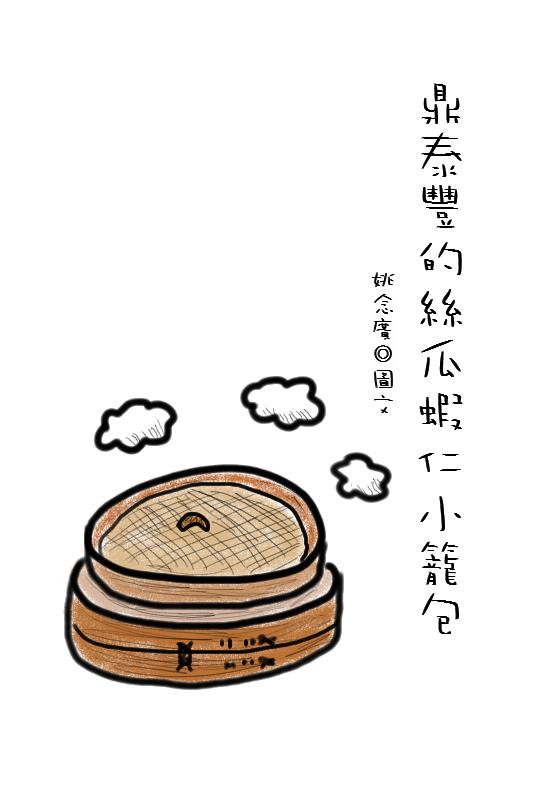鼎泰豐的絲瓜蝦仁小籠包