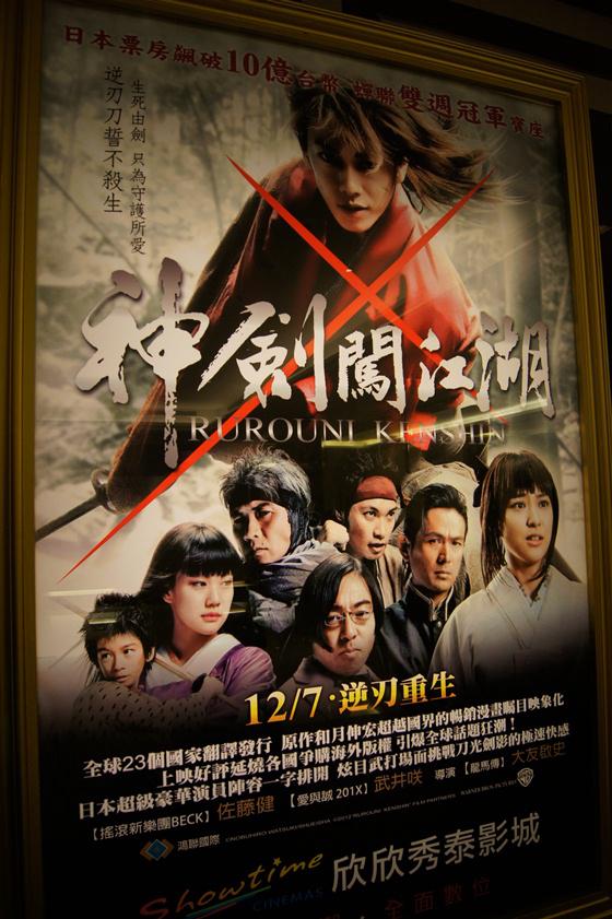 逆刃再現!《神劍闖江湖Rurouni Kenshin》
