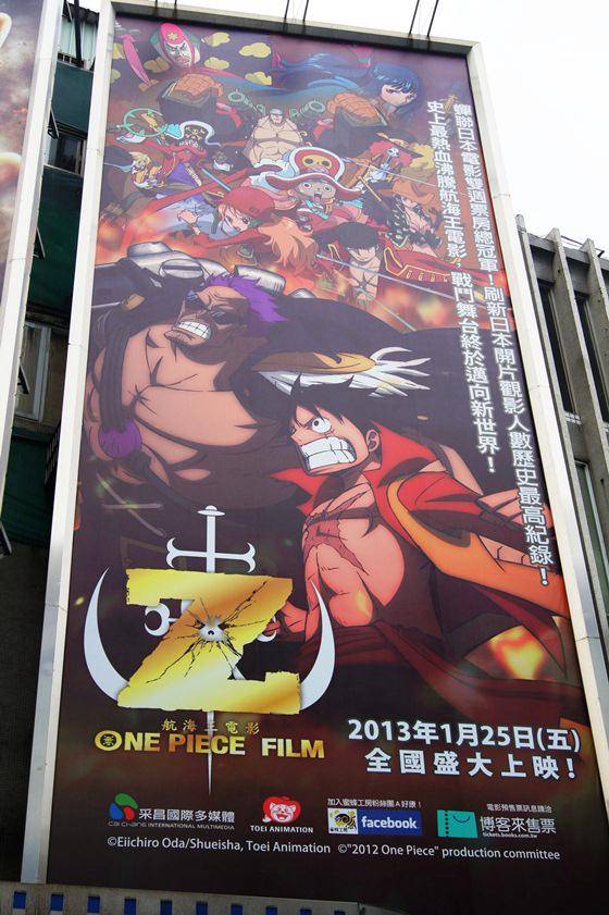 我要照自己喜歡的方式去做!《航海王電影:Z(One Piece Film Z)》