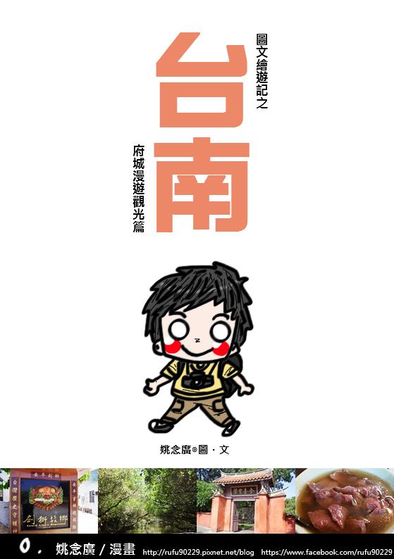 阿廣的《圖文繪遊記之台南府城漫遊觀光篇》