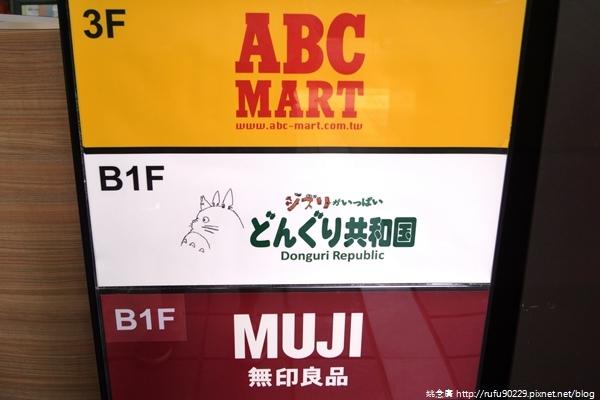 參觀!橡子共和國(吉卜力官方)台灣專賣店!