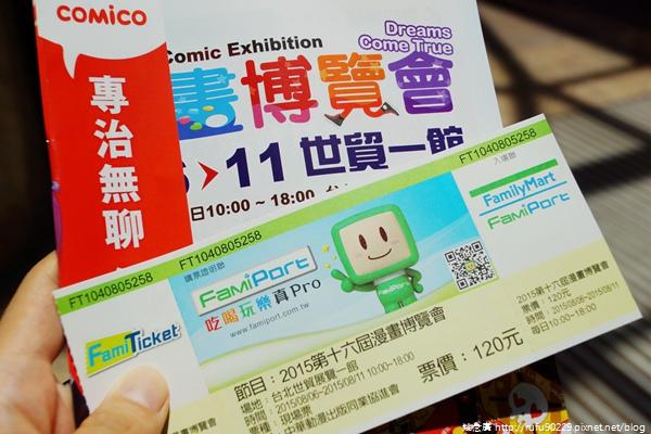 2015台北國際漫博.遊