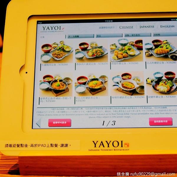 [台北-中山區]YAYOI.來自日本的百年品牌.彌生軒