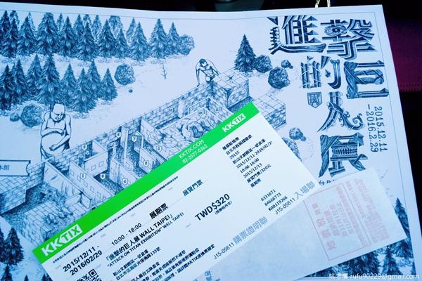 進擊的巨人展WALL TAIPEI.遊記