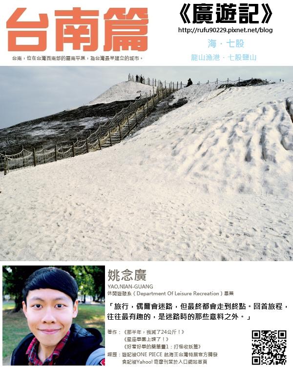 《廣遊記》台南篇:第三回「海.七股」