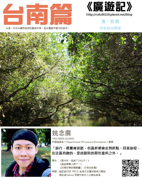 《廣遊記》台南篇:第四回「海.安南」