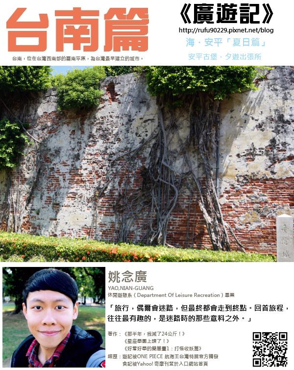 《廣遊記》台南篇:第五回「海.安平.夏日篇」