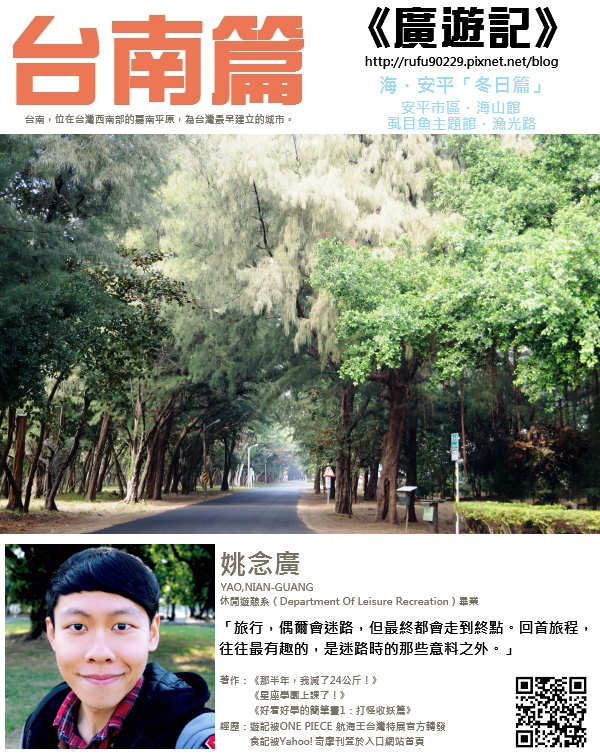 《廣遊記》台南篇:第六回「海.安平.冬日篇」