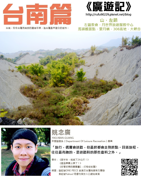 《廣遊記》台南篇:第七回「山.左鎮」