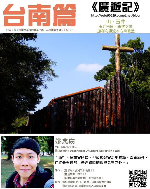 《廣遊記》台南篇:第八回「山.玉井」