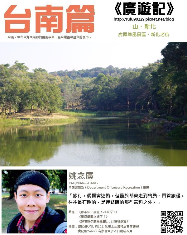 《廣遊記》台南篇:第十回「山.新化」