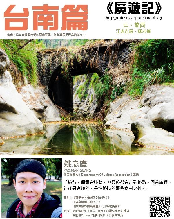 《廣遊記》台南篇:第十一回「山.楠西」