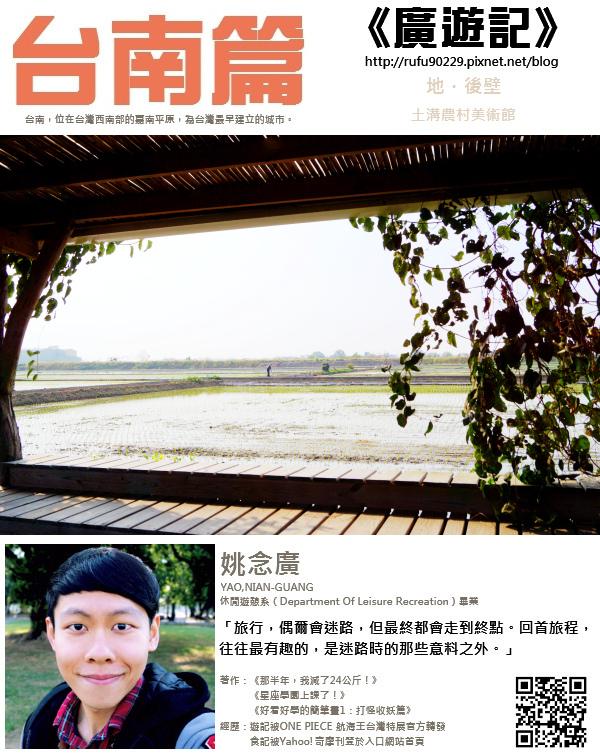 《廣遊記》台南篇:第十二回「地.後壁」