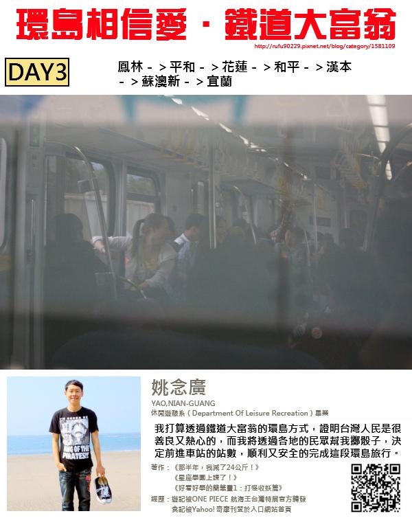 「環島相信愛.鐵道大富翁」DAY 3