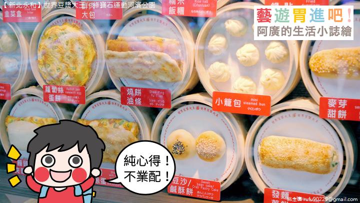 【新北永和】世界豆漿大王.綠寶石運動河濱公園