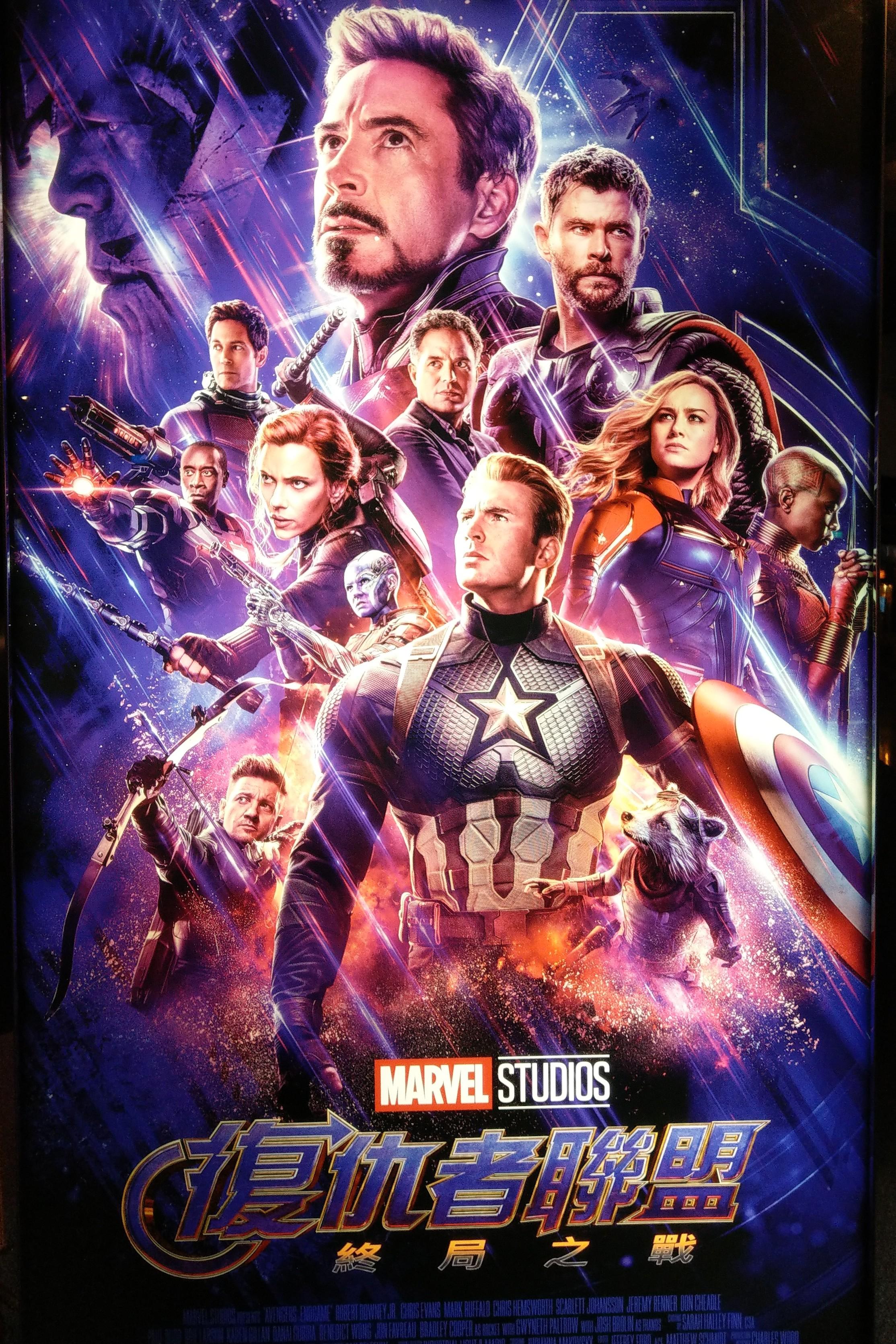 復仇者聯盟4:終局之戰(Avengers: Endgame)-感謝我從小喜愛的美國隊長及鋼鐵人等各個充滿魅力的超級英雄們-電影心得