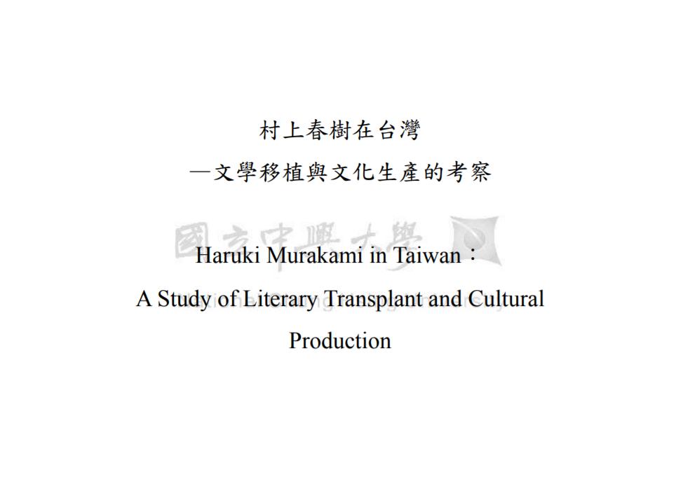 榮幸!我的文章被收錄於國立中興大學的《 村上春樹在台灣-文學移植與文化生產的考察 》論文的參考資料中