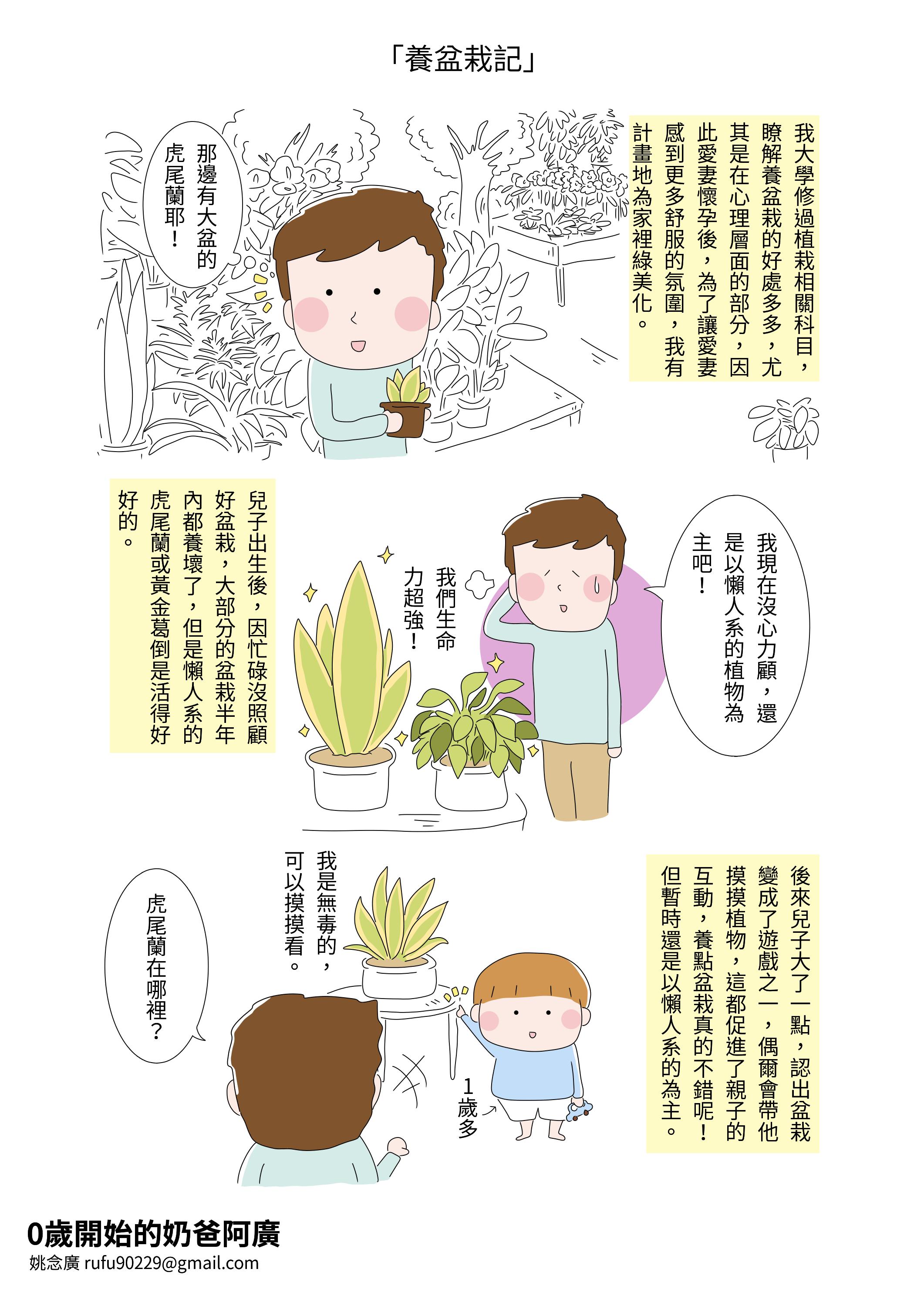 《0歲開始的奶爸阿廣》養盆栽記