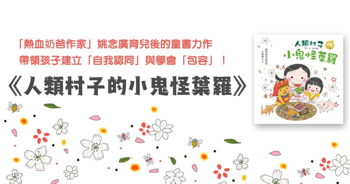 新書《人類村子的小鬼怪葉羅》上市一週榮幸登榜